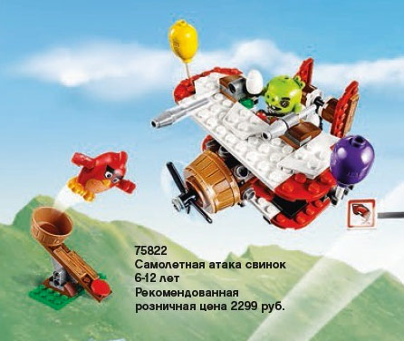 LEGO Angry Birds 75822